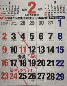 2月の不定休です!
